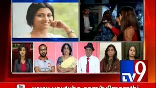 #MeToo Campaign किती खरं, किती खोटं? अभिनेत्यांपासून नेत्यांपर्यंत लैंगिक शोषणाचे आरोप-TV9
