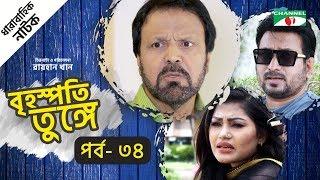 Brihospoti Tunge | Drama Serial | Episode 34 | Mosharraf Karim | Mishu Sabbir | Sanjida Preeti