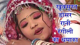 खूबसूरत डांसर राणी रंगीली का धमाका - Khoobsurat Dancer Rani Rangili Ka Dhamaka