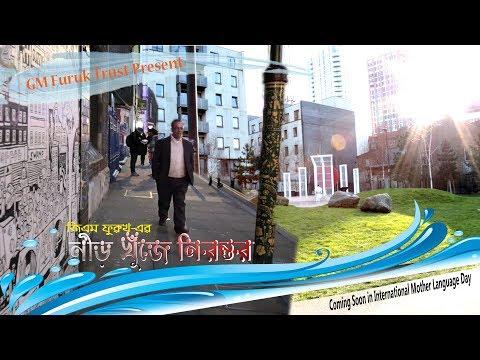 21st February Poem for (Telefilm) Neer Khuje Nirontor by GM Furuk