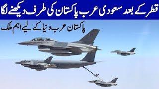 Pakistan achievements and Qatar big annoucement