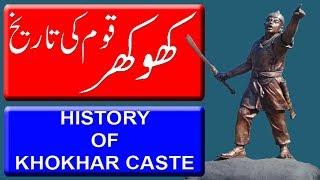 History Of Khokhar Caste. ( کھوکھر قوم کی تاریخ ) Historical Documentary In Urdu/Hindi.