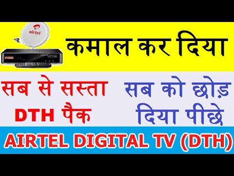 Airtel Digital Tv के 2 सब से सस्ते पैक | Airtel Digital Tv New Freedom Base Pack
