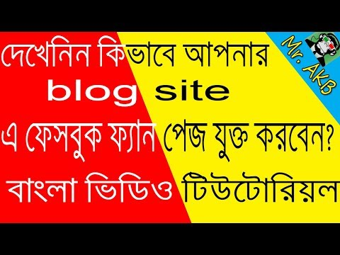 How To Add Facebook Fan Page Like Box To Blogger Sidebar In Bangla