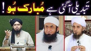 TABDEELI Mubarak ho ! ! ! Engineer Muhammad Ali Mirza ki janib say Deobandi ULMA & PUBLIC ko ! ! !