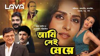 Ami Sei Meye | আমি সেই মেয়ে | Alamgir, Prosenjit, Rituparna, Jaya Prada | Bangla Full Movie