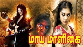 Marma Maaligai   Tamil Horror & thiriller Full Movie HD