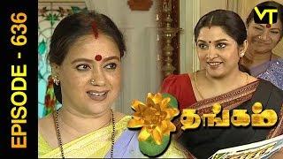 Thangam Tamil Serial   Episode 636   Ramya Krishnan   Vijayakumar   Vision Time Tamil