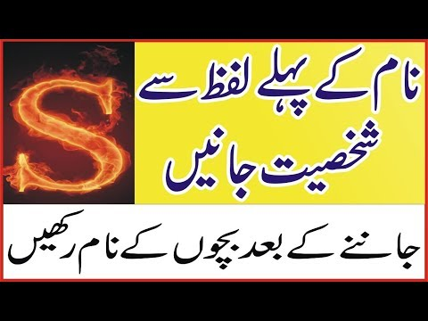Choose Name Start Word And Know About U and Ur Friends Personality In Urdu