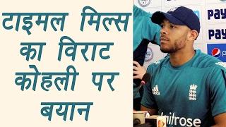 Tymal Mills comments on being in Virat Kohli team | वनइंडिया हिन्दी