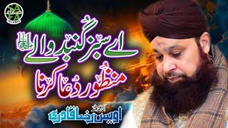 Heart Touching Naat - Owais Raza Qadri - Aye Sabz Gumbad Wale - Lyrical Video - Safa Islamic