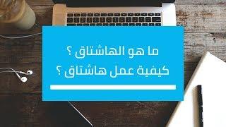 ما هو هاشتاق ؟ كيفية عمل هاشتاق علي السوشيال ميديا ؟| How To Make a Hashtag ؟