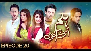 Hum Usi Kay Hain Episode 20 | Pakistani Drama | Soap | 03rd January 2019 | BOL Entertainment