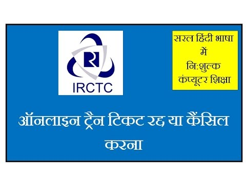 How to Cancel a Ticket on Indian Railway Website - in Hindi, IRCTC Cancellation