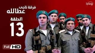 مسلسل فرقة ناجي عطا الله الحلقة 13 الثالثة عشر HD  بطولة عادل امام   - Nagy Attallah Squad Series