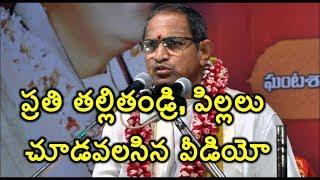 Manaveeya Sambhandalu sri chaganti koteswara rao speech  in telugu