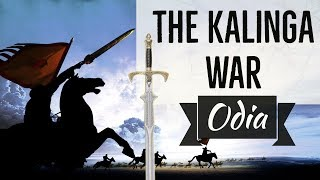 History of Odisha in Odia for OPSC - Lecture 4 - The Kalinga War - OPSC/OSSC/OTET jobs