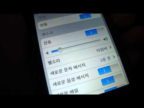 iPhone4 Effect Sound Setting