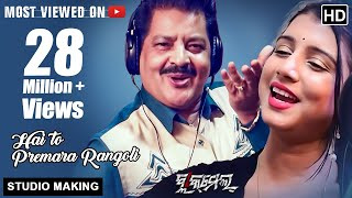 Hai To Prema Ra Rangoli Blackmail , Studio Making , Udit Narayan & Diptirekha New Odia Song 2018