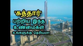 கத்தார் நாட்டை பற்றின இந்த விஷயங்கள் உங்களுக்கு தெரியுமா! | Tamil ultimate