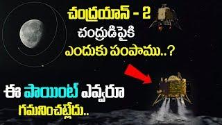చంద్రయాన్ -2 చంద్రుడిపైకి ఎందుకు పంపాము   What is the Purpose of Chandrayaan 2 Mission   Telugu News
