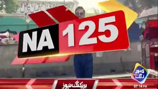 Apki Awaz | NA 125 Special | 19 June 2018 | Lahore Rang