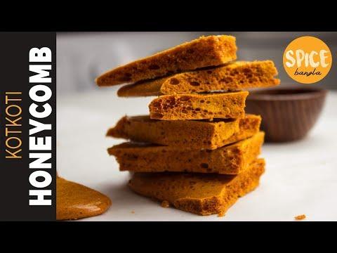 কটকটি | বৈশাখী রেসিপি ২০১৮ | Honeycomb Recipe | Honeycomb Hokey Pokey | Kotkoti Recipe Bangla