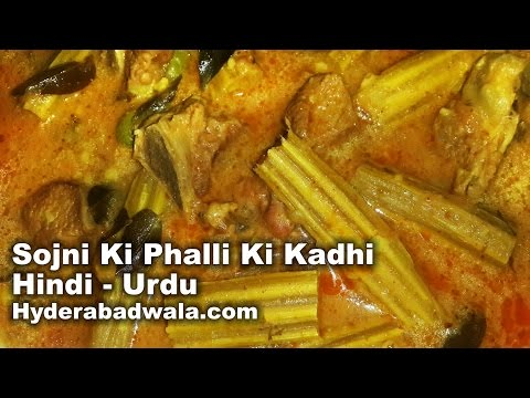 Hyderabadi Sojni Ki Phalli Ki Kadhi Recipe Video in Hindi Urdu