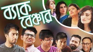 Back Benchers Ep 01 | Bangla Natok | Sabnam Faria | Rukhsana | Nadia | Tasnuva Tisha | Jovan