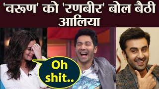 Alia Bhatt calls Varun Dhawan Ranbir Kapoor at Kalank promotions; Check Out | FilmiBeat