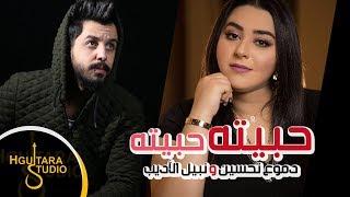 Domo3 & Nabeel – Habetah Habetah (Video)  دموع تحسين ونبيل الاديب - حبيته حبيته (فيديو)  2019