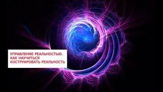 Раскрытие сверхспособностей  Управление реальностью  Как в течение недели научиться коструировать ре