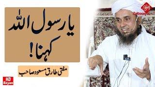 Ya Rasool Allah (SAW) Kehna | New Bayan | Mufti Tariq Masood SB | Zaitoon Tv