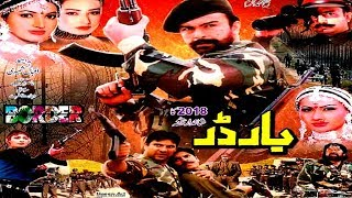 BORDER (2002) - SHAAN, SANA, MOMUR RANA & REEMA KHAN - OFFICIAL MOVIE