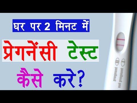 घर पर प्रेगनेंसी टेस्ट कैसे करे? | Pregnancy Test in Hindi