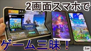 次世代型折り畳みスマホ「Galaxy Fold」なら PUBG MOBILE & 荒野行動 & フォートナイトが同時プレイ可能!??フロントのミニスクリーンでもゲームはプレイ出来る?
