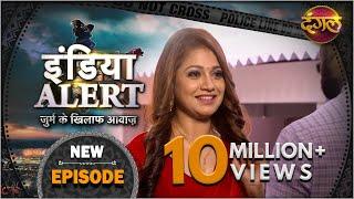 India Alert    New Episode 260    Lal Sari Wali ( लाल साडी वाली )    इंडिया अलर्ट Dangal TV
