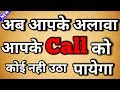 How To Hide Who's Calling & Hide Personal Number & Lock incoming Calls