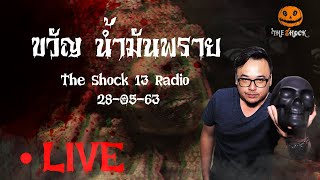 The Shock เดอะช็อค Live 28-5-63 ( Official By Theshock ) ขวัญ น้ำมันพราย l The Shock 13