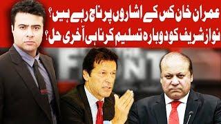 On The Front with Kamran Shahid - 20 November 2017 - Dunya News