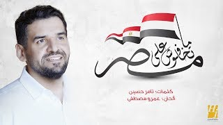 حسين الجسمي - ماتخافوش على مصر (حصرياً)   2018