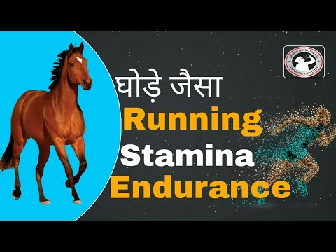 How To increase Endurance & Stamina By Natural Supplements , Tips For Running In Hindi.