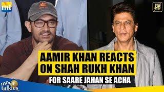 Aamir Khan Reacts On Shah Rukh Khan Quitting
