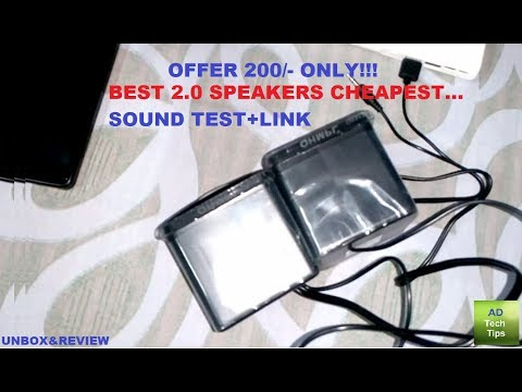 200/- Multi Media USB Speakers | Unboxing & Review