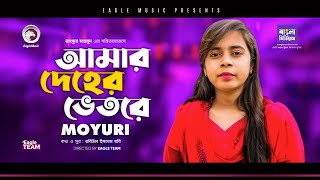 Moyuri | Amar Deher Vetore | Bengali Song | 2020 | (Official Solo Version)