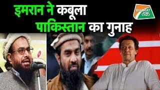 इमरान ने माना- Pak में रची गई थी मुंबई हमले की साजिश | Bharat Tak