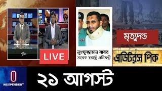 Download বাংলাদেশে প্রতিহিংসার রাজনীতির শুরু ২১ আগস্ট থেকে    Bangladeshi Politics Video