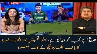 History repeats itself, senior analyst Iftikhar Ahmed on Pak-Afghan match
