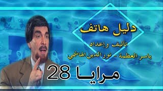 Maraya 2003 Series - Episode 28 | مسلسل مرايا 2003 - الحلقة 28 - دليـل هاتــف