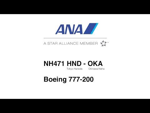 ANA All Nippon Airways | 777-200 | Tokyo Haneda to Okinawa | Full Flight